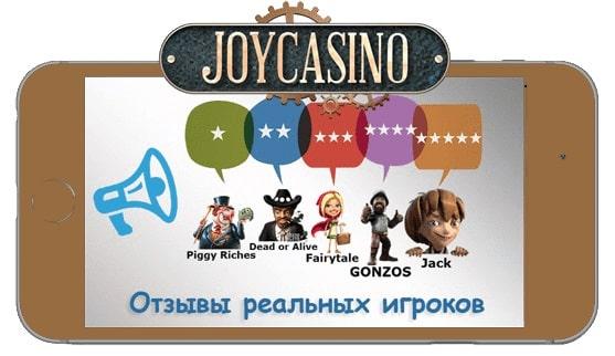 Честные отзывы о казино Joy