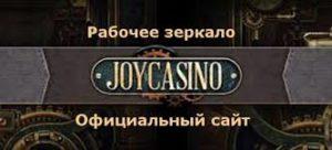 Официальный сайт или зеркало клуба Джой