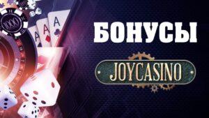 Joycasino бонус для игроков без регистрации
