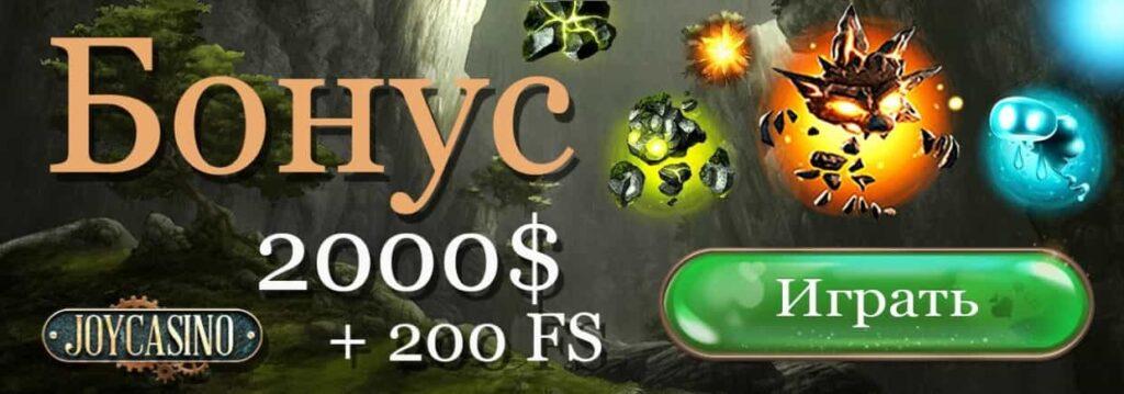 Джой онлайн-казино бонус за регистрацию