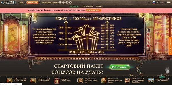 Казино Джой приветственная страница сайта