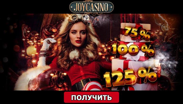 Обзор турниров в онлайн-казино Джой