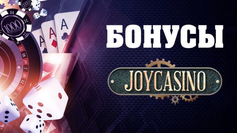 Бонусы и акции от казино Joycasino