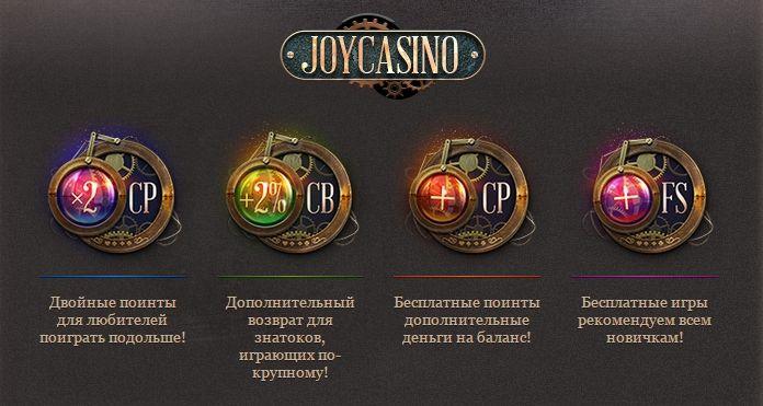 Онлайн-казино Джой бонусы за регистрацию